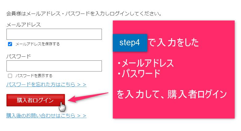 【AFFINGER6特典付】購入~インストールまでの流れを詳しく解説! 6 affinger6購入手順