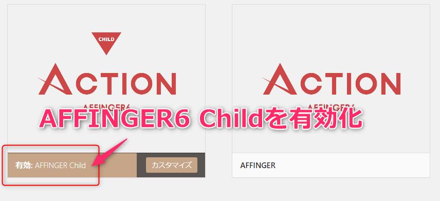 【AFFINGER6特典付】購入~インストールまでの流れを詳しく解説! 8 affinger6インストール手順